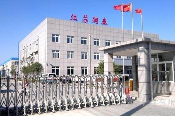 江苏润泰胶业使用远东beplay官网网址泵用户beplay官网网址
