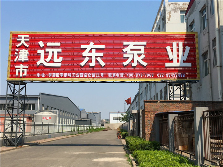 关于天津远东