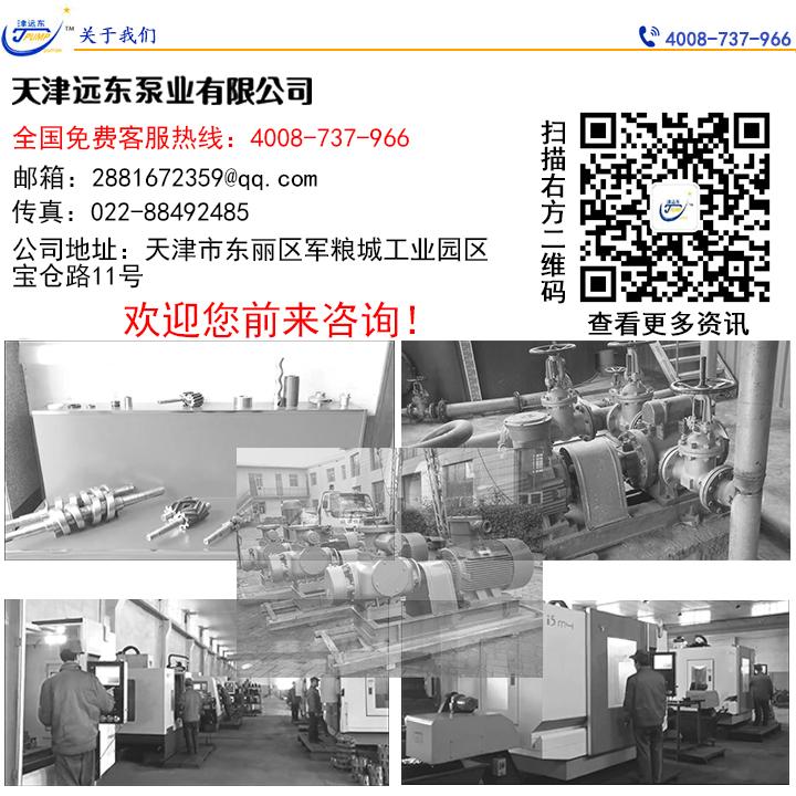 关于天津远东泵业