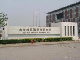 公安部天津消防所