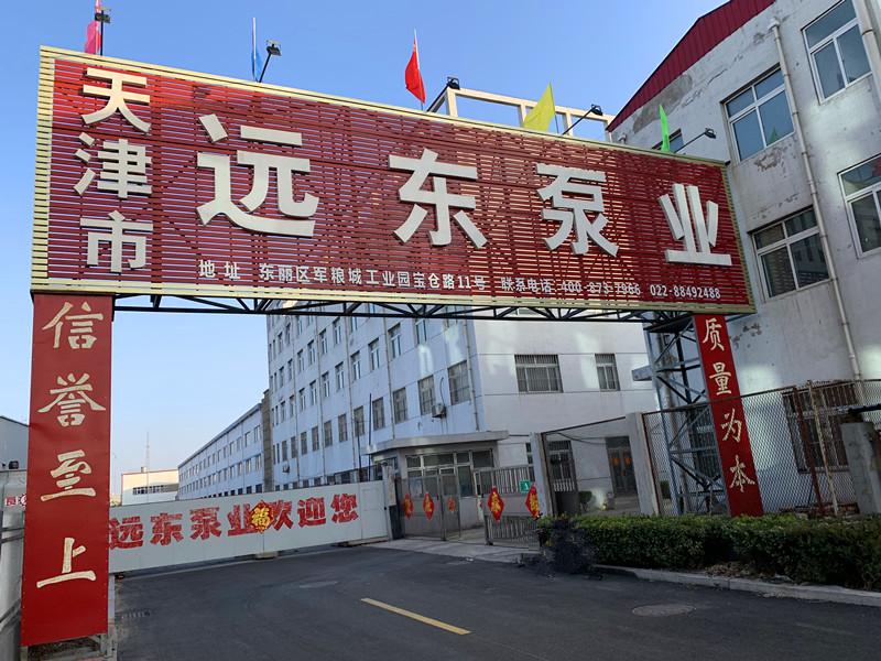 天津远东泵业