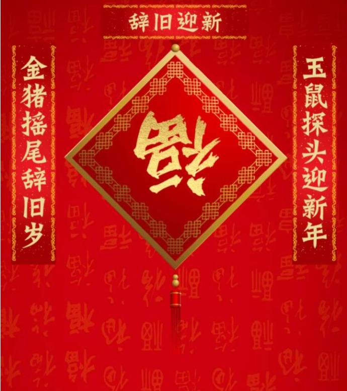 天津远东泵业春节快乐
