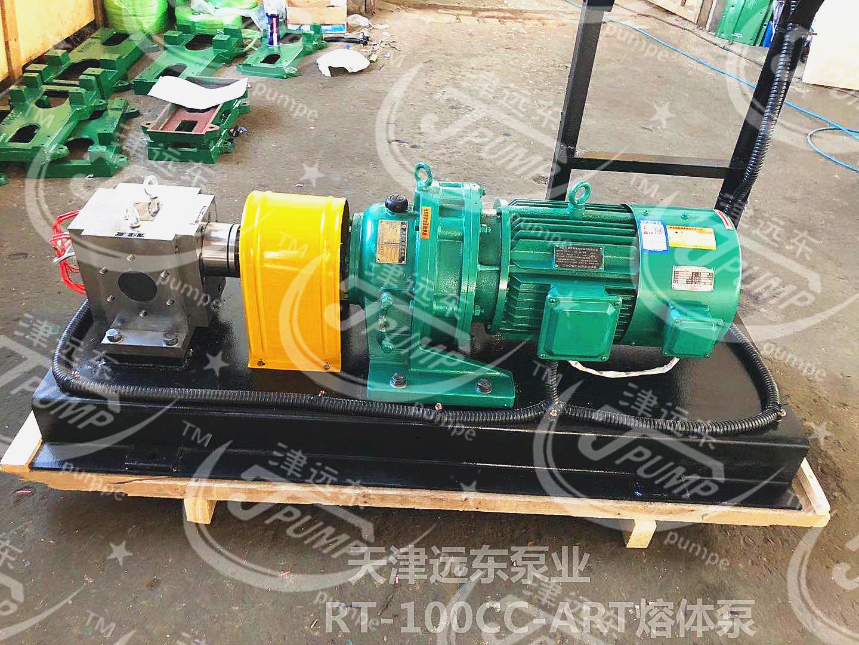 天津远东泵业RT-100CC熔喷布计量泵 挤出机专用熔体泵